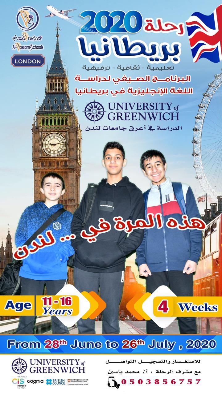 Summer Programs(UK)